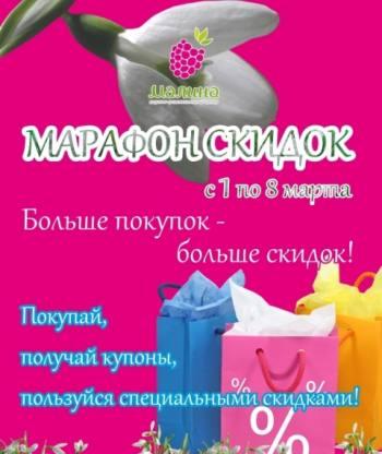 Малинка Интернет Магазин Женской Одежды С Доставкой