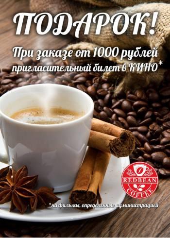 Приглашение на кофе как причина сканворд