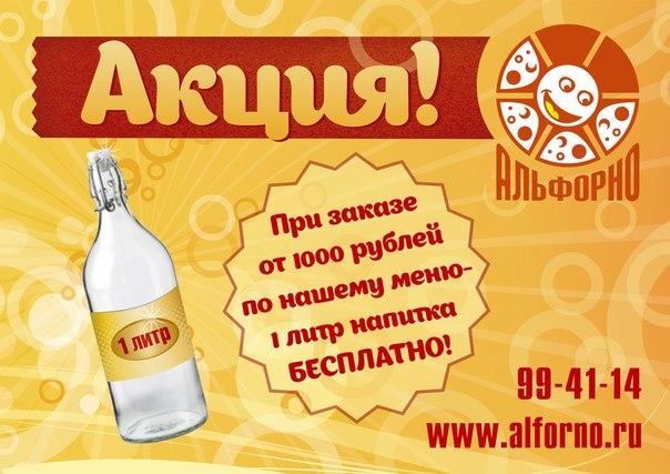 alforno1211